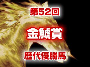 2016年 金鯱賞 歴代の結果と配当