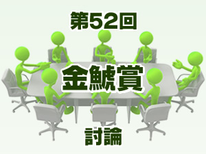 2016年 金鯱賞 2ch討論