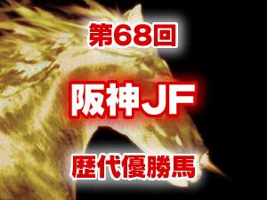 2016年 阪神ジュベナイルフィリーズ 歴代の結果と配当