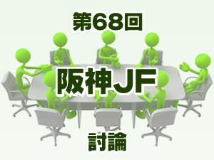 2016年 阪神ジュベナイルフィリーズ 2ch討論