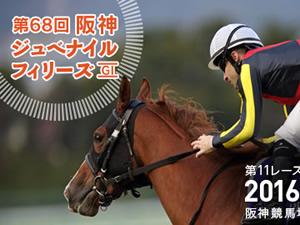 【阪神ジュベナイルフィリーズ 枠順決定】1枠2番ソウルスターリング、8枠18番リスグラシュー