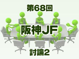 2016年 阪神ジュベナイルフィリーズ 2ch討論2