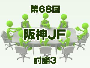 2016年 阪神ジュベナイルフィリーズ 2ch討論3