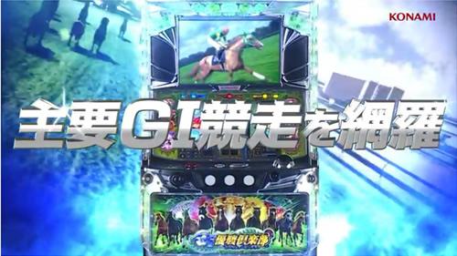 パチスロ「GⅠ優駿倶楽部」