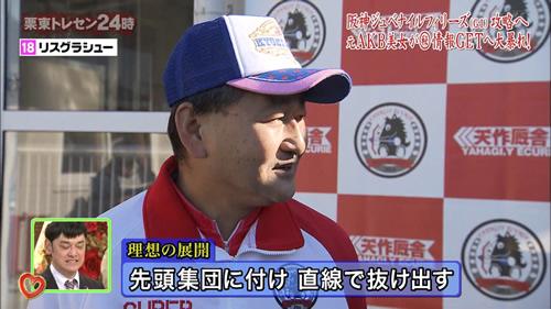 2016年 阪神ジュベナイルフィリーズ うまんちゅ3