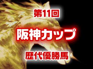 2016年 阪神カップ 歴代の結果と配当