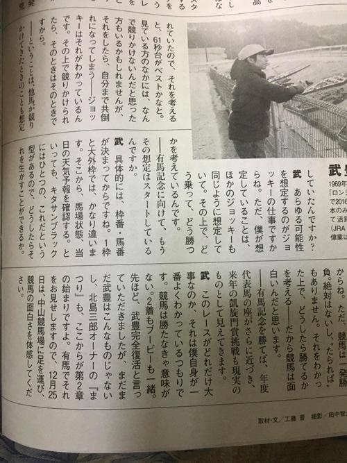 2016年 有馬記念 武豊 キタサンブラック