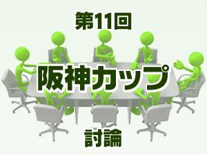 2016年 阪神カップ 2ch討論
