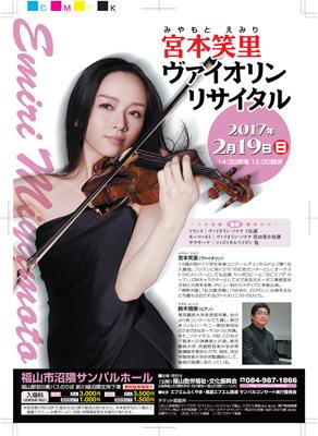 幻の宮本笑里ヴァイオリンリサイタルチラシ