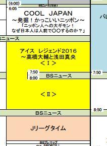 BS1放送表