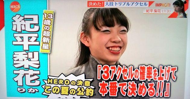 フジテレビ)紀平さんこの夏の公約「3A確立を上げて本番で決める」(ブログ)