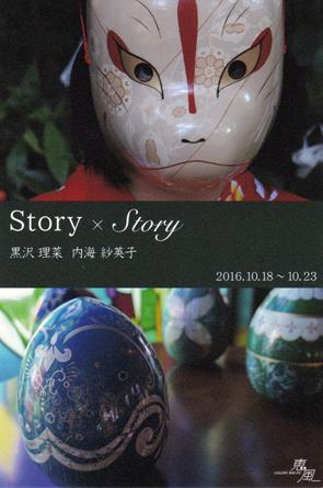 story story_dm