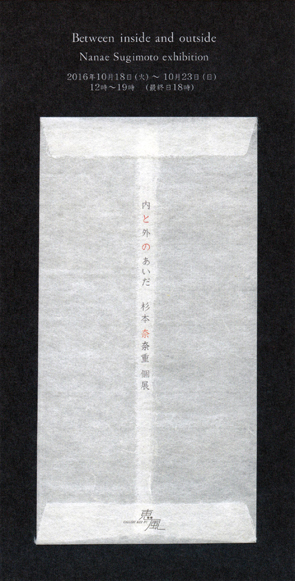 sugimoto nanae_dm