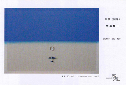 NAKAJIMA Shinichi_dm
