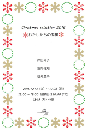 Christmas_selection2016_dm.jpg