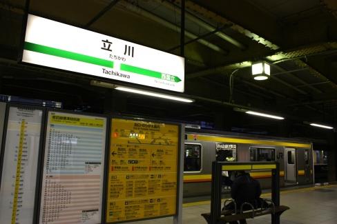 ナハ53と立川駅