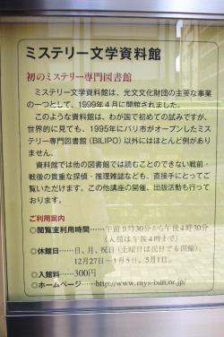 shiryoukan2