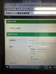 二日がかりで登録完了!(^^)!