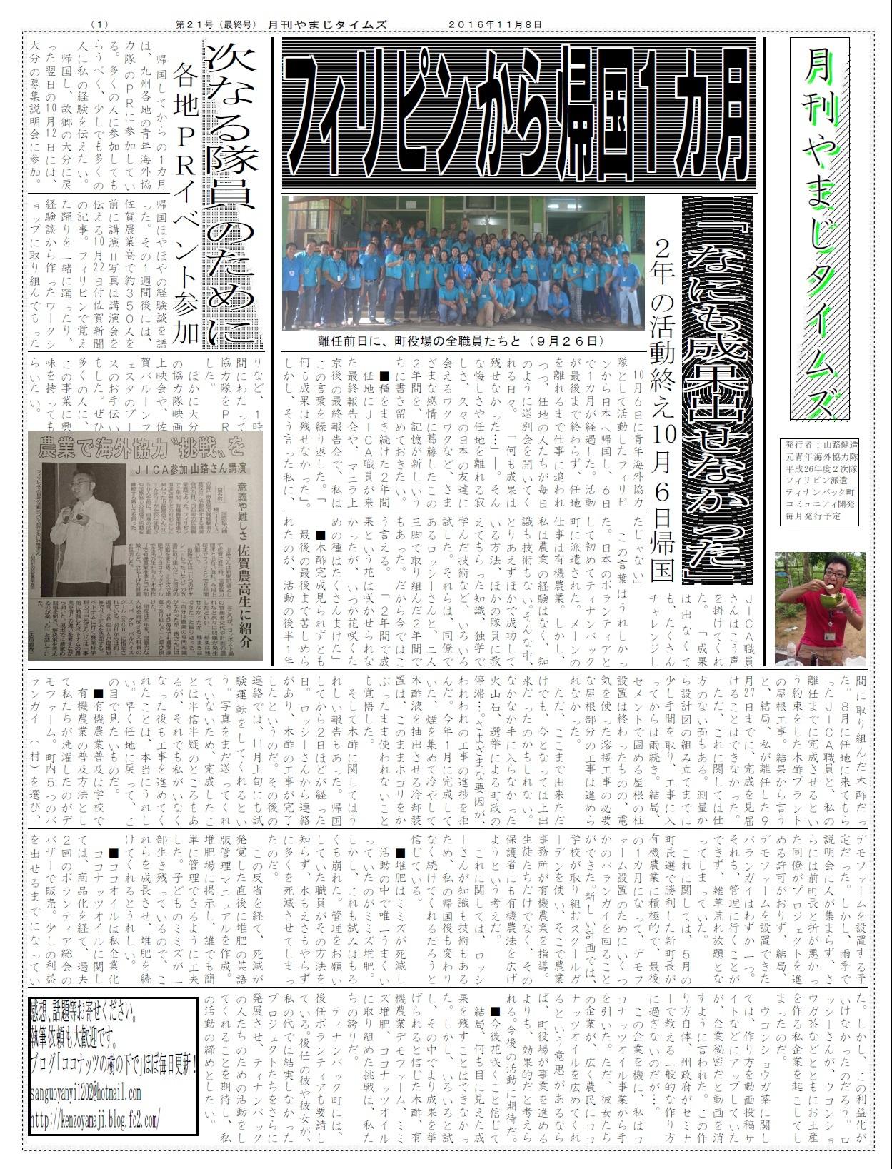 月刊やまじタイムズ第21号1面