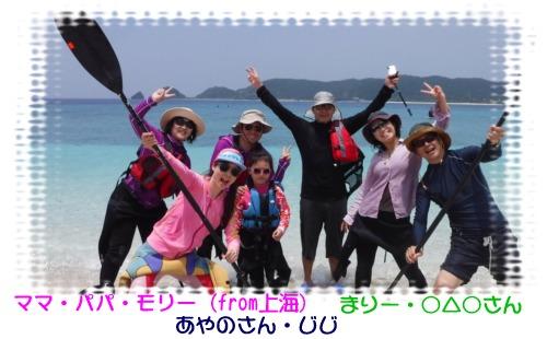 家族旅行×2 ①