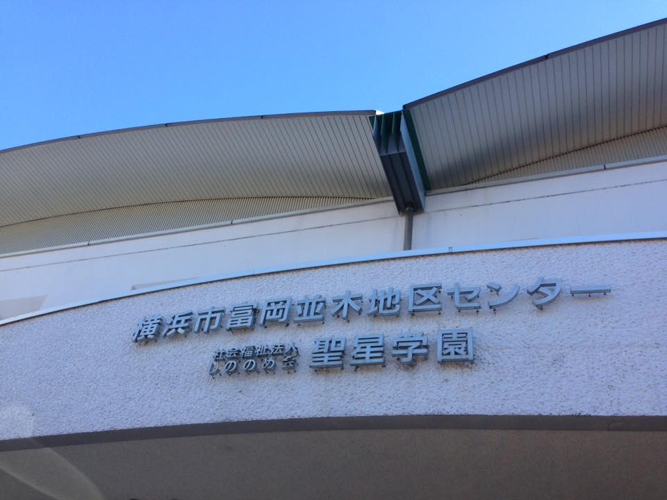 Seijo Gakuen 3