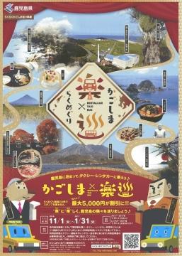 kagosima001-1.jpg