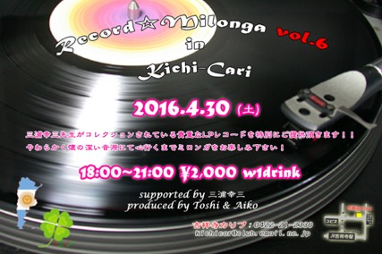 2016.4.30 RecordMilonga_info