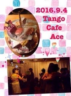 2016_9_4_Tango Cafe Ace_320