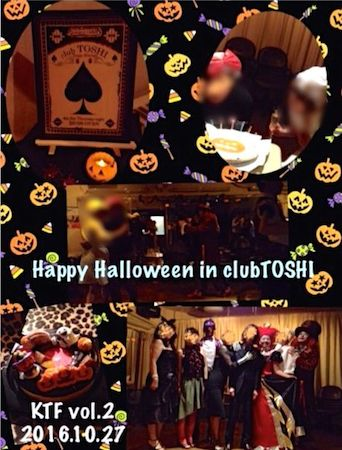 2016_10_27_KTF vol2_Happy Haloween in clubTOSHI