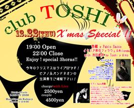 2016_12_22clubTOSHI_Xmas SP Live