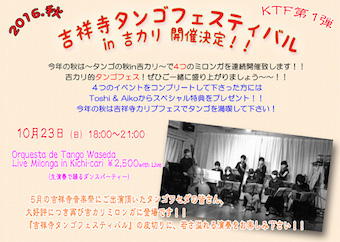 2016_10_23_KTF_1_Waseda_info