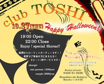 2016_10_27_KTF_2_clubTOSHI_HalloweenSP_info
