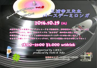 2016_10_29_KTF_3_Record_Milonga_BDSP_info