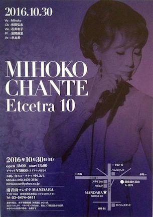 2016_10_30_MIHOKO_1
