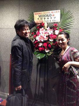 2016_10_30_MIHOKO_3