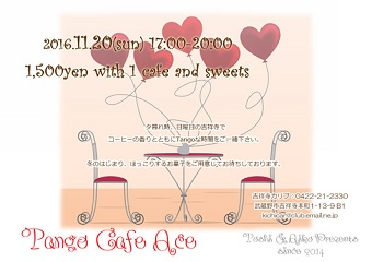 2016_11_20_Tango_cafe_Ace_info