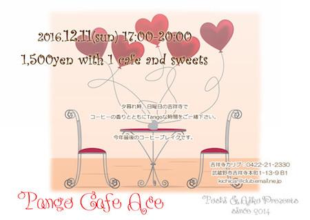 2016_12_11_Tango_cafe_Ace_info