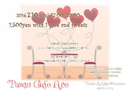 2016_7_10_Tango_cafe_Ace