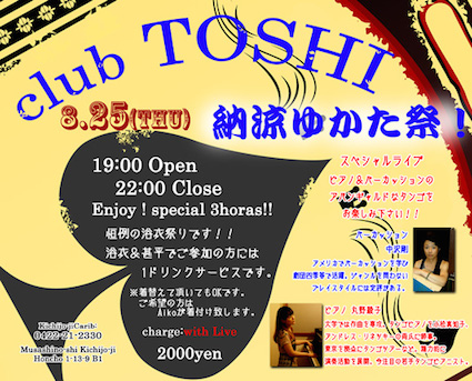 2016_8_25_clubTOSHI_Special_Night
