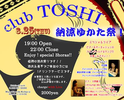 2016_8_25_clubTOSHI_Special_Night