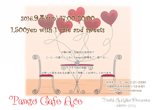 2016_9_4_Tango_cafe_Ace_info