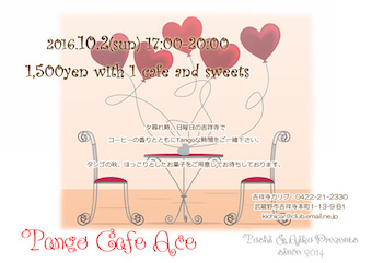 2016_10_2_Tango Cafe Ace_info