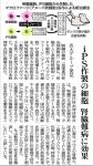 丸山教授2016拡大