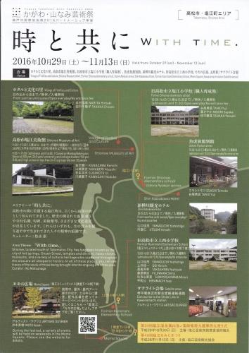 かがわ・山なみ芸術祭2016 高松市塩江町エリアちらし1