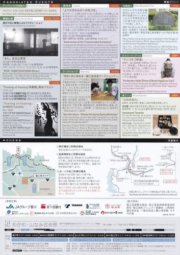 かがわ・山なみ芸術祭2016 高松市塩江町エリアちらし2