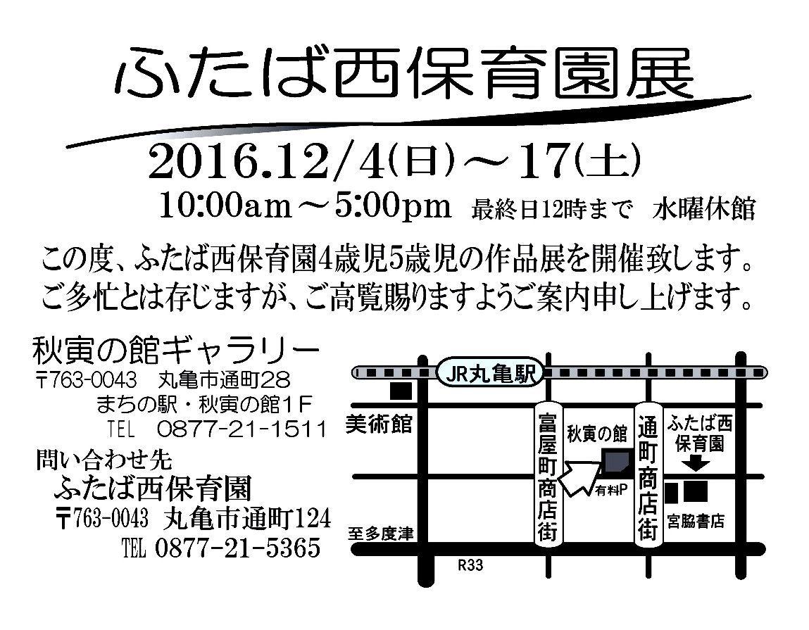 2016112423190165c.jpg