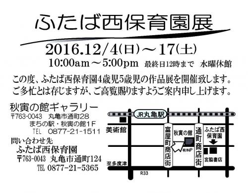 ふたば西保育園展 4さいじ5さいじのさくひんてん2016.
