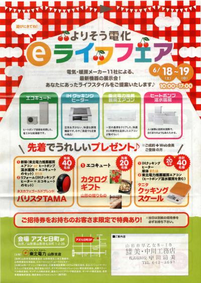 EPSON001_convert_20160614192148.jpg