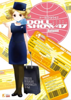dollshow47_flyer_omote.jpg