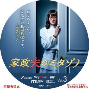 kaseifu_no_mitazono_DVD03.jpg